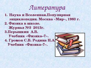 Литература Наука и Вселенная.Популярная энциклопедия. Москва «Мир», 1983 г. 2