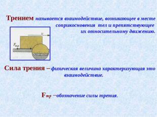 Трением называется взаимодействие, возникающее в месте соприкосновения тел и