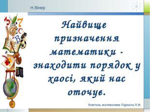 Company Logo www.themegallery.com Найвище призначення математики - знаходити