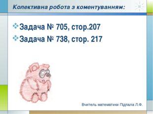 Задача № 705, стор.207 Задача № 738, стор. 217 Вчитель математики Підпала Л.Ф