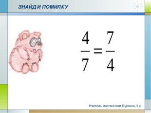 Company Logo www.themegallery.com ЗНАЙДИ ПОМИЛКУ Вчитель математики Підпала Л
