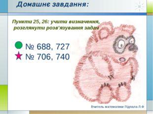Company Logo www.themegallery.com Домашнє завдання: Вчитель математики Підпал