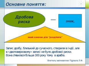 """Основне поняття: Дробова риска знак, який означає дію """"розділити"""" Вчитель мат"""