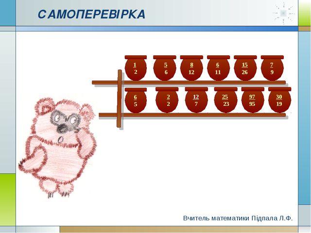 Company Logo www.themegallery.com САМОПЕРЕВІРКА Вчитель математики Підпала Л....