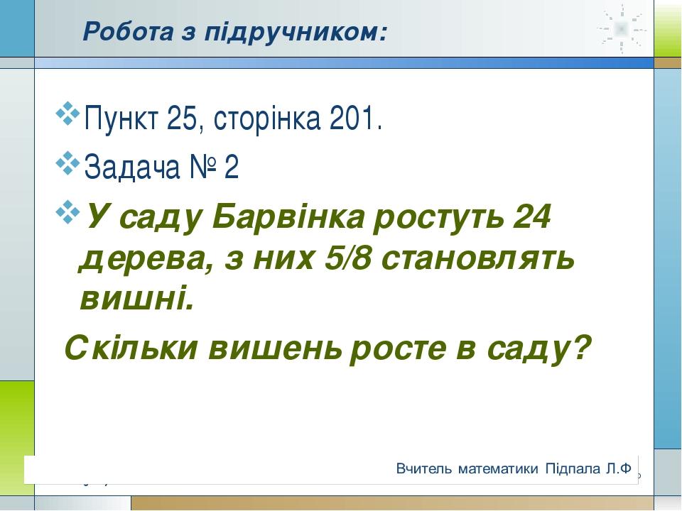 Робота з підручником: Пункт 25, сторінка 201. Задача № 2 У саду Барвінка рост...