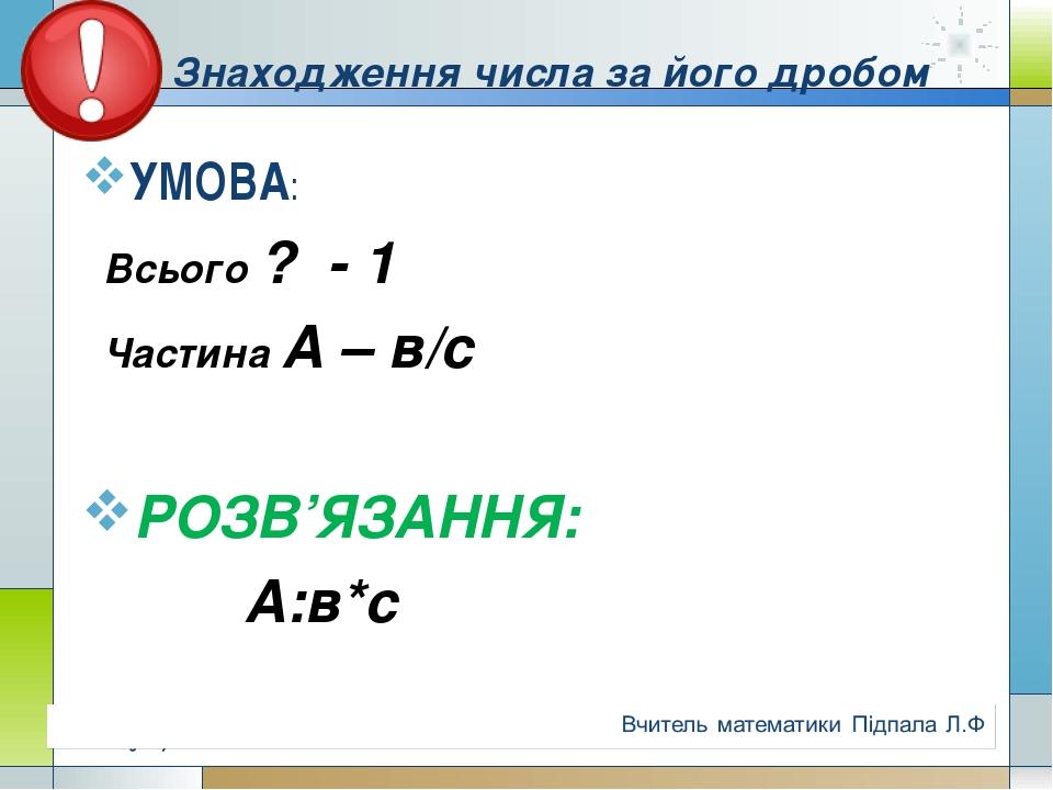 Знаходження числа за його дробом УМОВА: Всього ? - 1 Частина А – в/c РОЗВ'ЯЗА...