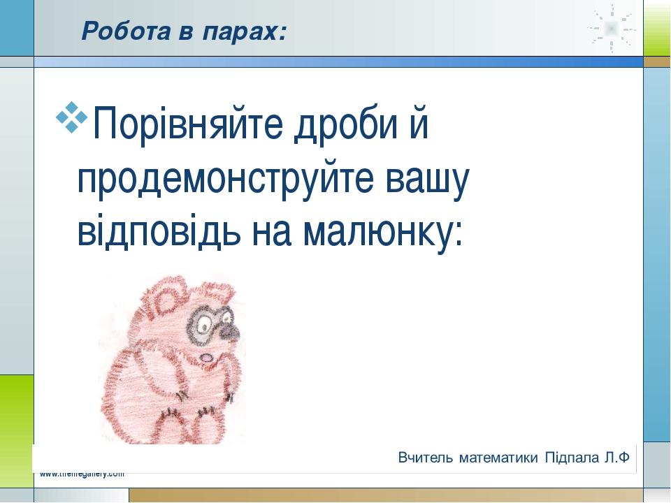 Робота в парах: Порівняйте дроби й продемонструйте вашу відповідь на малюнку:...