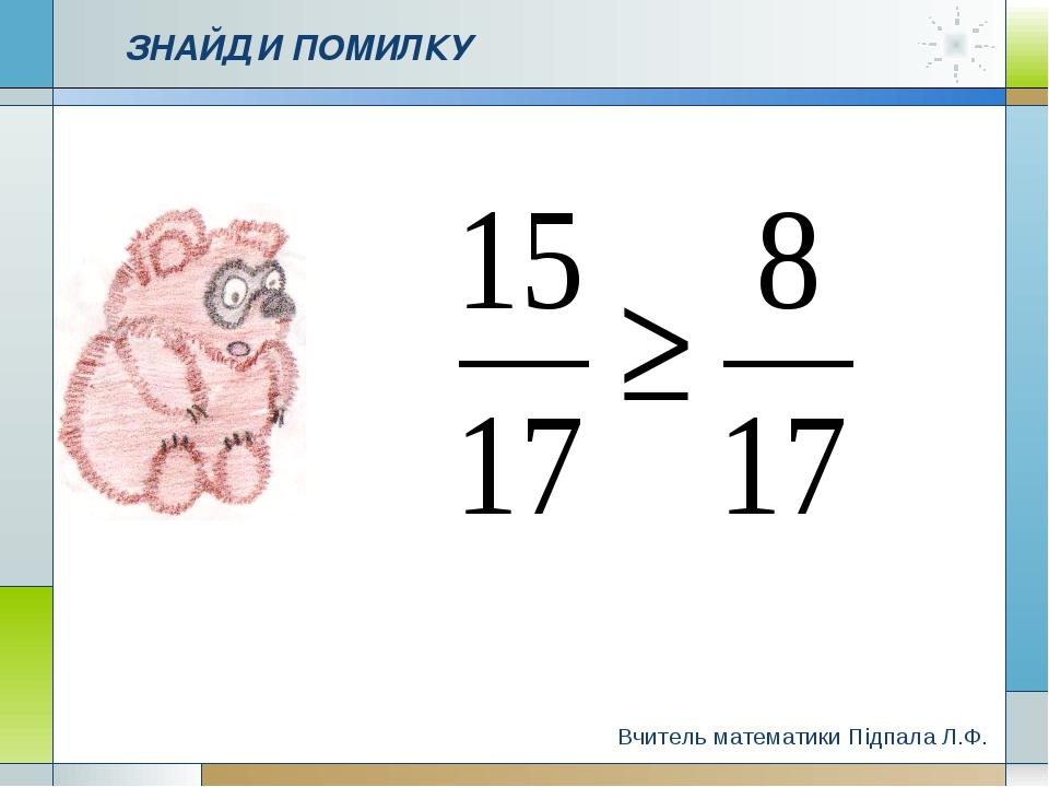 Company Logo www.themegallery.com ЗНАЙДИ ПОМИЛКУ Вчитель математики Підпала Л...