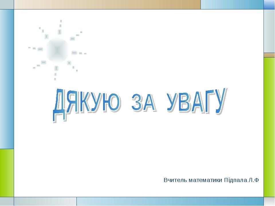 Вчитель математики Підпала Л.Ф Company Logo LOGO