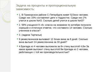 Задача на проценты и пропорциональную зависимость: 1. В Приморском районе С-П