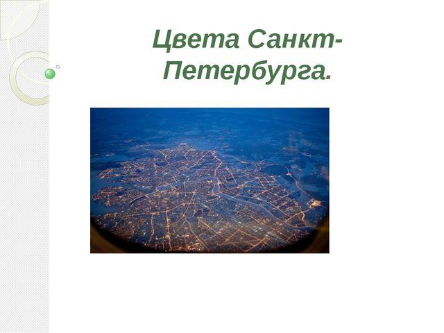 Цвета Санкт-Петербурга.