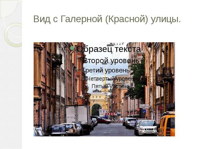 Вид с Галерной (Красной) улицы.