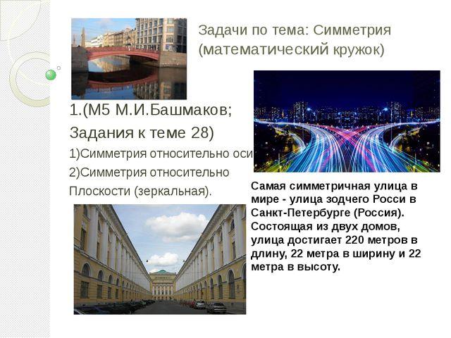 Задачи по тема: Симметрия (математический кружок) 1.(М5 М.И.Башмаков; Задания...