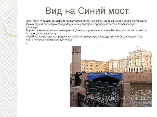 Вид на Синий мост. Это - мост-площадь. Он держит пальму первенства, как самый...