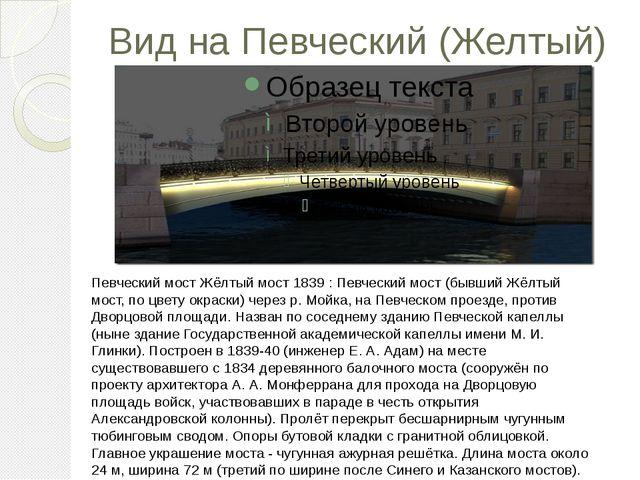 Вид на Певческий (Желтый) мост. Певческий мост Жёлтый мост 1839 : Певческий м...