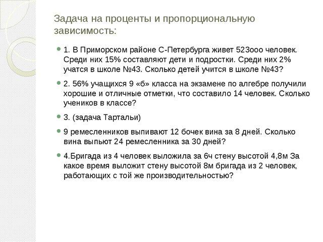 Задача на проценты и пропорциональную зависимость: 1. В Приморском районе С-П...