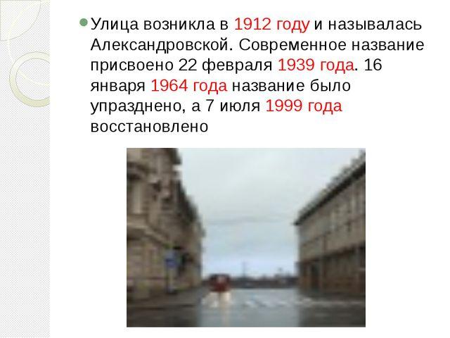 Улица возникла в 1912 году и называлась Александровской. Современное название...
