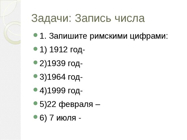 Задачи: Запись числа 1. Запишите римскими цифрами: 1) 1912 год- 2)1939 год- 3...