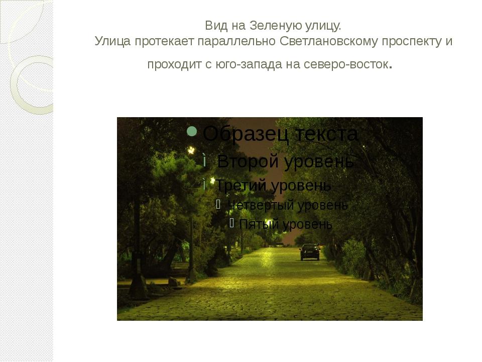 Вид на Зеленую улицу. Улица протекает параллельно Светлановскому проспекту и...