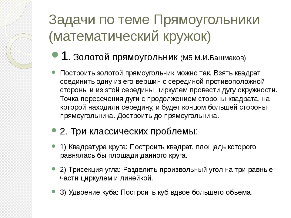 Задачи по теме Прямоугольники (математический кружок) 1. Золотой прямоугольни...