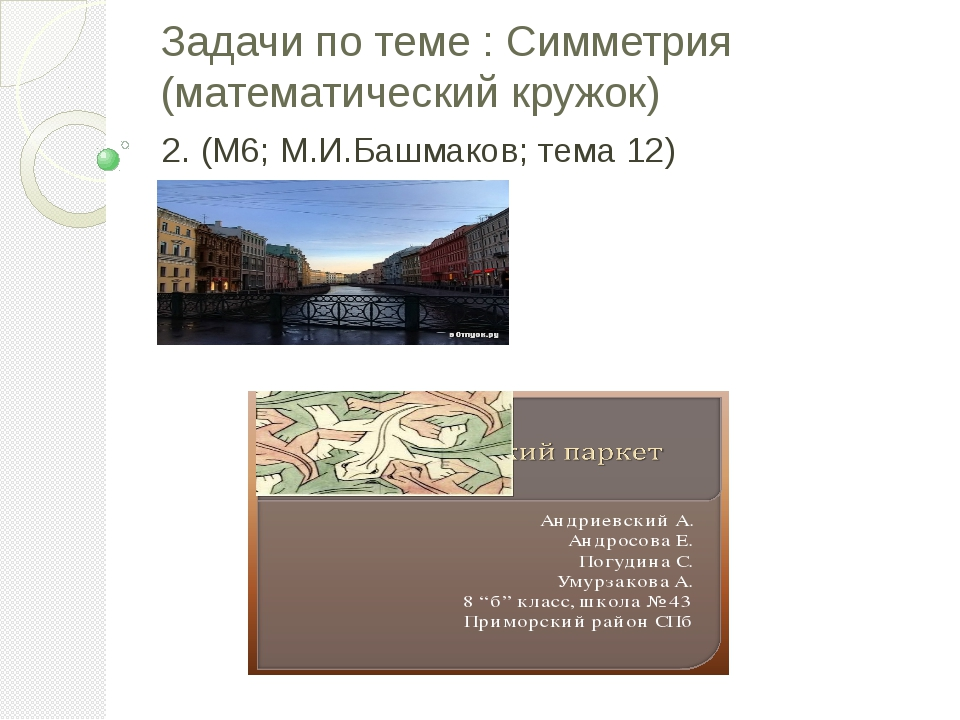 Задачи по теме : Симметрия (математический кружок) 2. (М6; М.И.Башмаков; тема...
