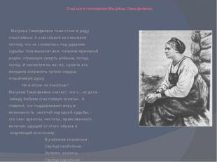 Счастье в понимании Матрёны Тимофеевны Матрена Тимофеевна тоже стоит в ряду