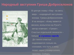 Народный заступник Гриша Добросклонов В центре главы «Пир - на весь мир» - «н