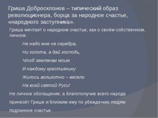 Гриша Добросклонов – типический образ революционера, борца за народное счасть
