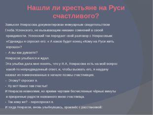 Нашли ли крестьяне на Руси счастливого? Замысел Некрасова документирован мему