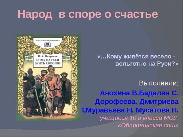 Народ в споре о счастье «…Кому живётся весело - вольготно на Руси?» Выполнили...