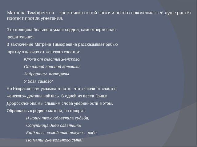 Матрёна Тимофеевна – крестьянка новой эпохи и нового поколения в её душе раст...