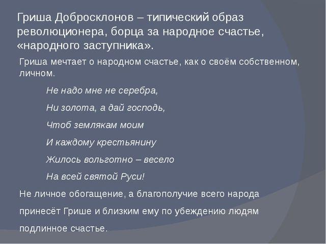 Гриша Добросклонов – типический образ революционера, борца за народное счасть...