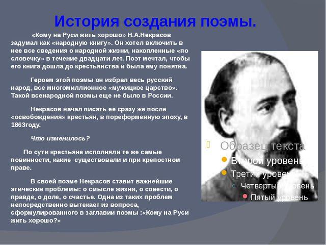 История создания поэмы. «Кому на Руси жить хорошо» Н.А.Некрасов задумал как...