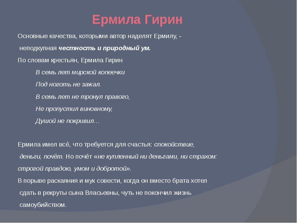 Ермила Гирин Основные качества, которыми автор наделят Ермилу, - неподкупная...