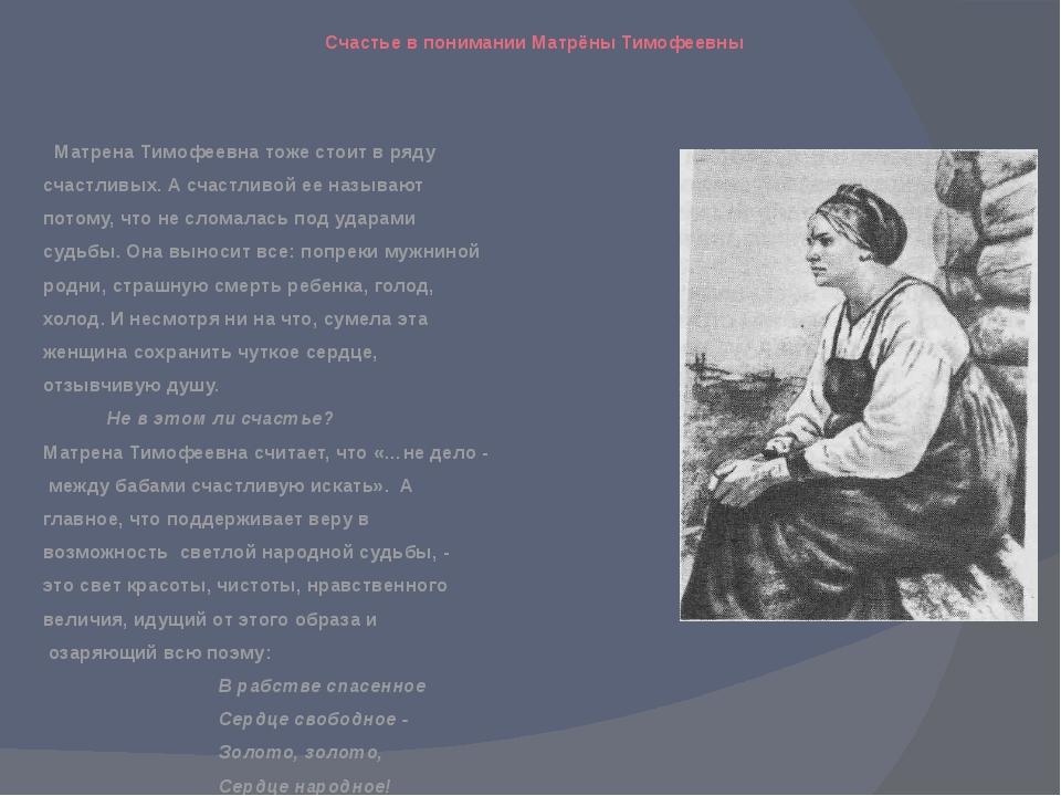 Счастье в понимании Матрёны Тимофеевны Матрена Тимофеевна тоже стоит в ряду...