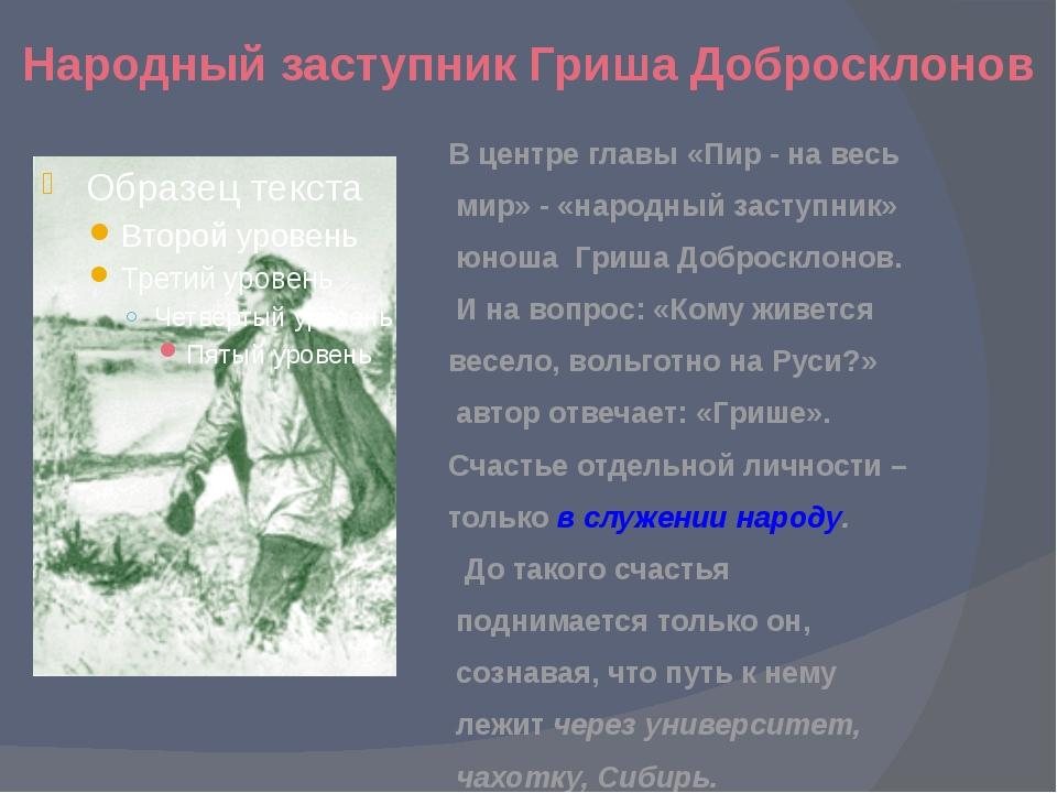 Народный заступник Гриша Добросклонов В центре главы «Пир - на весь мир» - «н...