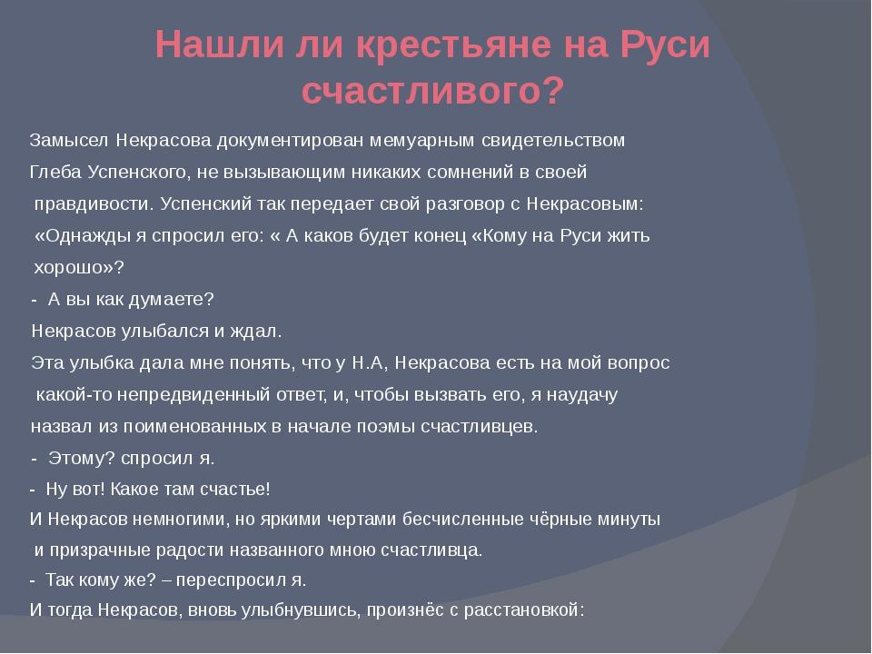 Нашли ли крестьяне на Руси счастливого? Замысел Некрасова документирован мему...