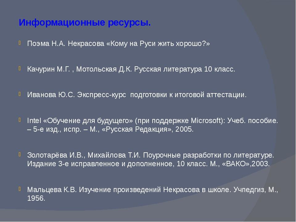 Информационные ресурсы. Поэма Н.А. Некрасова «Кому на Руси жить хорошо?» Кач...
