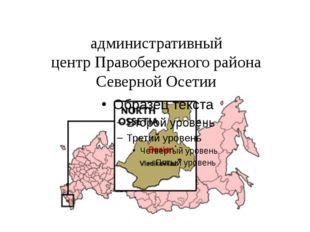 Бесла́н- город вРоссии, административный центрПравобережного района Северн
