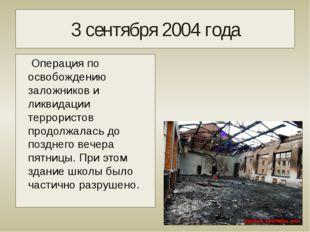 3 сентября 2004 года Операция по освобождению заложников и ликвидации террори