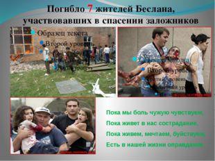 Погибло 7 жителей Беслана, участвовавших в спасении заложников Пока мы боль ч