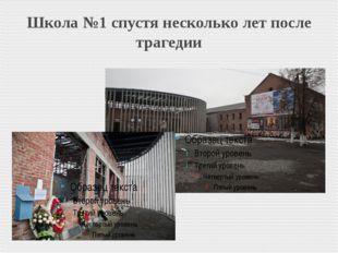 Школа №1 спустя несколько лет после трагедии