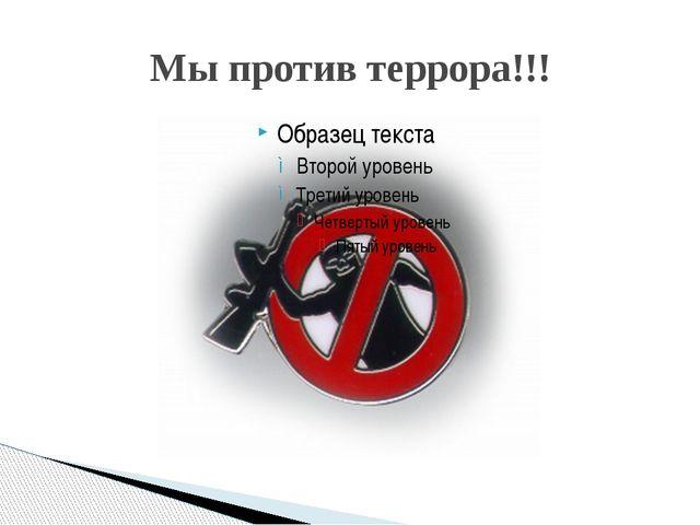 Мы против террора!!!