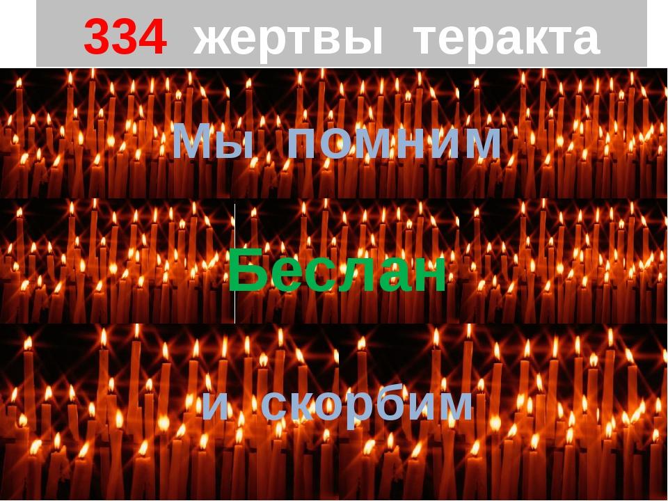 334 жертвы теракта Мы помним Беслан и скорбим