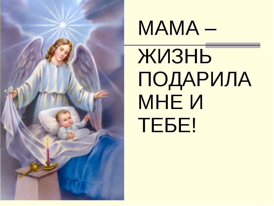 Я ваша мама жизнь подарила