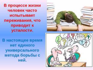 В процессе жизни человек часто испытывает переживания, что приводит к усталос