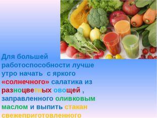 Для большей работоспособности лучше утро начать с яркого «солнечного» салатик