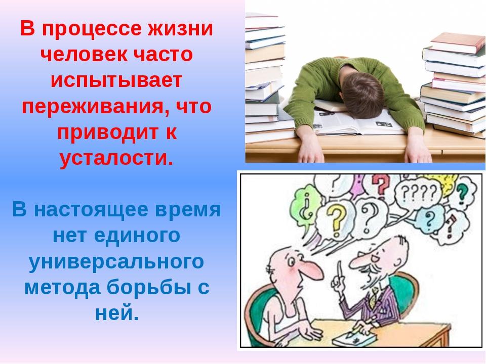 В процессе жизни человек часто испытывает переживания, что приводит к усталос...