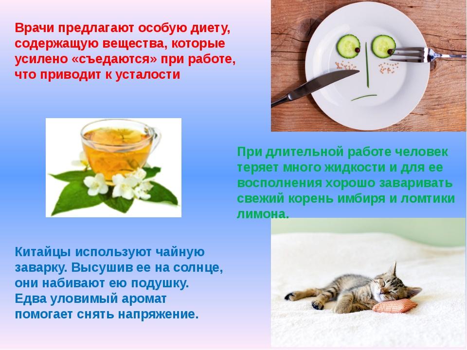 Врачи предлагают особую диету, содержащую вещества, которые усилено «съедаютс...