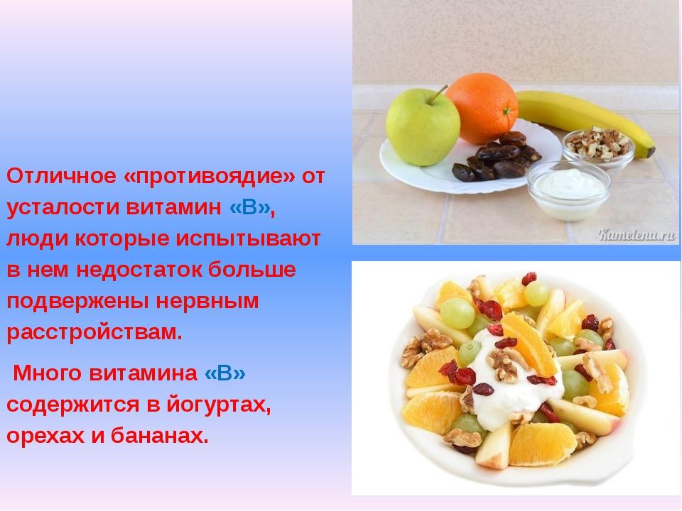 Отличное «противоядие» от усталости витамин «В», люди которые испытывают в не...
